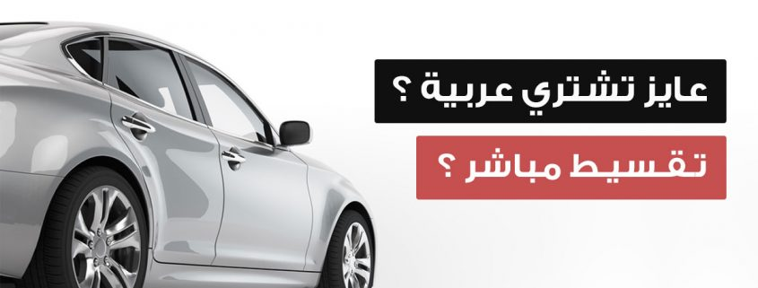 شراء سيارة تقسيط مباشر
